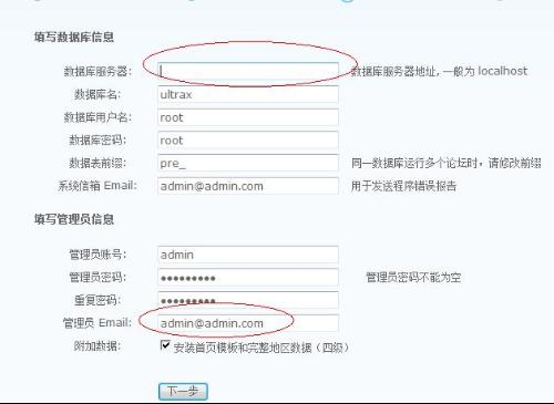 安装discuz时出现Access denied for user 'root'@'localhost' (using password: YES) 怎么办?