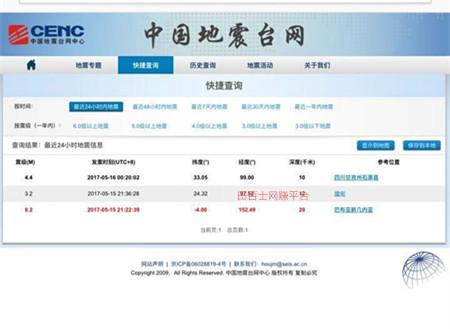 最新消息四川甘孜州石渠县发生4.4级地震