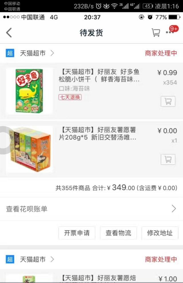 淘宝京东上面如何买到比正常价格低很多的的东西倒卖赚钱?