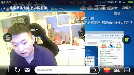 """25号凌晨熊猫TV主播""""药水哥""""为什么被人骂?"""