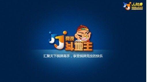 在哪能领JJ金币,jj斗地主金币能干嘛,JJ斗地主金币可以兑换物品或者话费吗,怎么刷JJ斗地主金币?