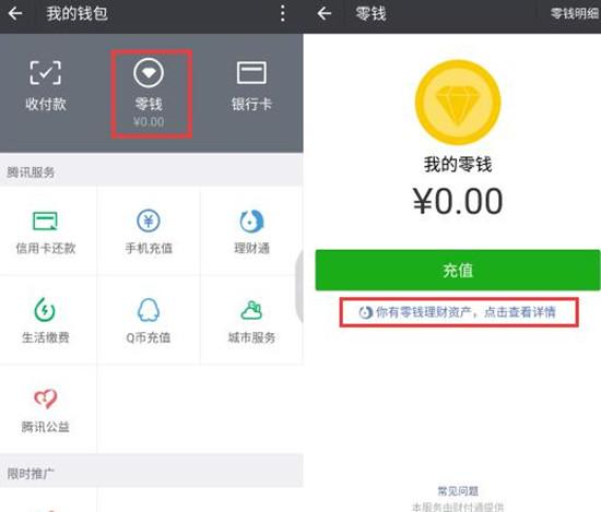 为什么有些人微信上面零钱不能产生利息,没有零钱通功能?