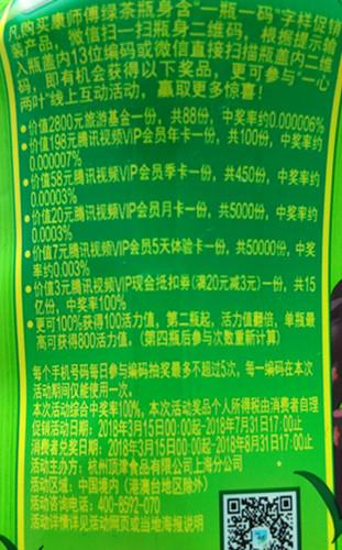 康师傅绿茶饮料扫瓶身二维码免费领取腾讯视频VIP会员