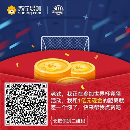 2018世界杯网上有哪些免费竞猜赚钱活动可以参加?