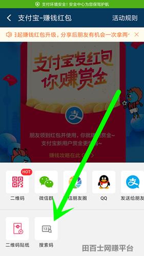 支付宝首页搜索数字领红包是真的吗?支付宝推广搜索数字红包在哪获取数字?