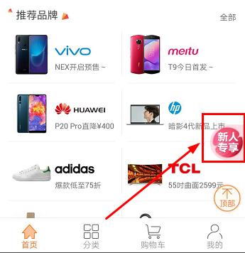 手机赚钱之飞鱼GO开店活动新用户一分钱领3包抽纸包邮!