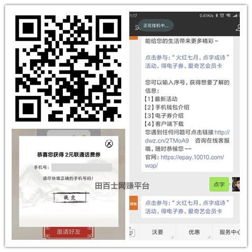 微信关注沃钱包免费领取2元话费券,限联通用户参与