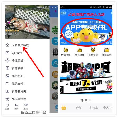 手机QQ鹅漫U品APP新用户免费领13.1元现金抵用券,限指定商品使用