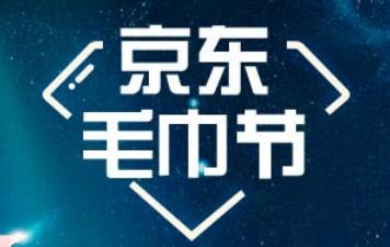 京东毛巾节,免费送毛巾!