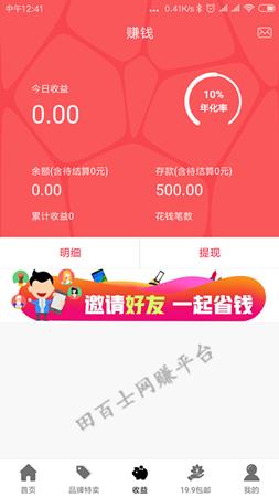 Screenshot_2018-09-19-12-41-19-562_com.youxzvip.w_副本.png