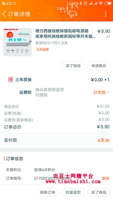网上买的便宜插座安全吗?