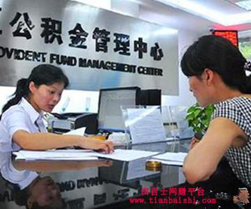 买房商贷可以转公积金贷款吗?别听销售顾问的!