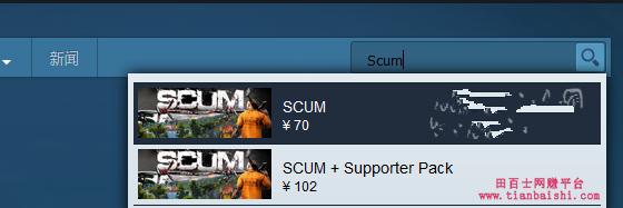 主播阿管玩的人渣Scum游戏在哪下载?