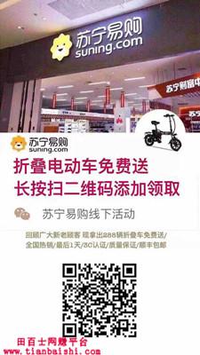 苏宁易购/小米免费送折叠电动车活动是真的吗?骗子的又一个套路
