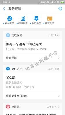 Screenshot_2019-09-28-11-12-16-865_com.eg.android_副本.png