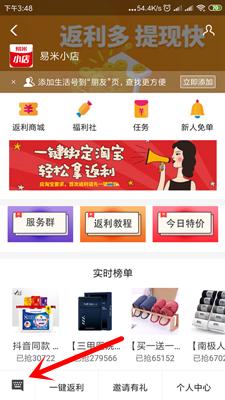 Screenshot_2019-10-04-15-48-28-126_com.eg.android_副本.png