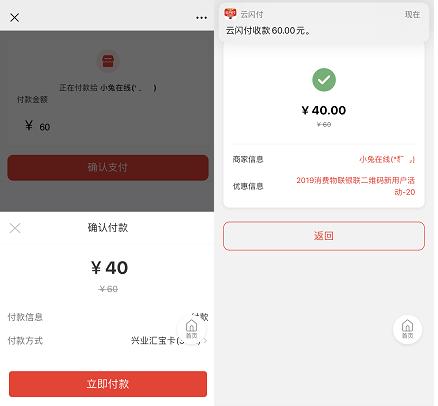 微信汇宝之家,配合云闪付注册送20元!