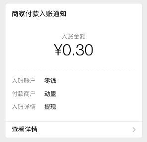 """小程序""""好乡音"""",0.3元微信红包!"""