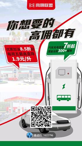 汽车加油有优惠的手机APP有哪些?小编第一次听说!