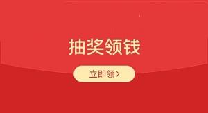 【强推】小程序乐抽奖,新增乐省钱领淘宝隐藏优惠券功能!