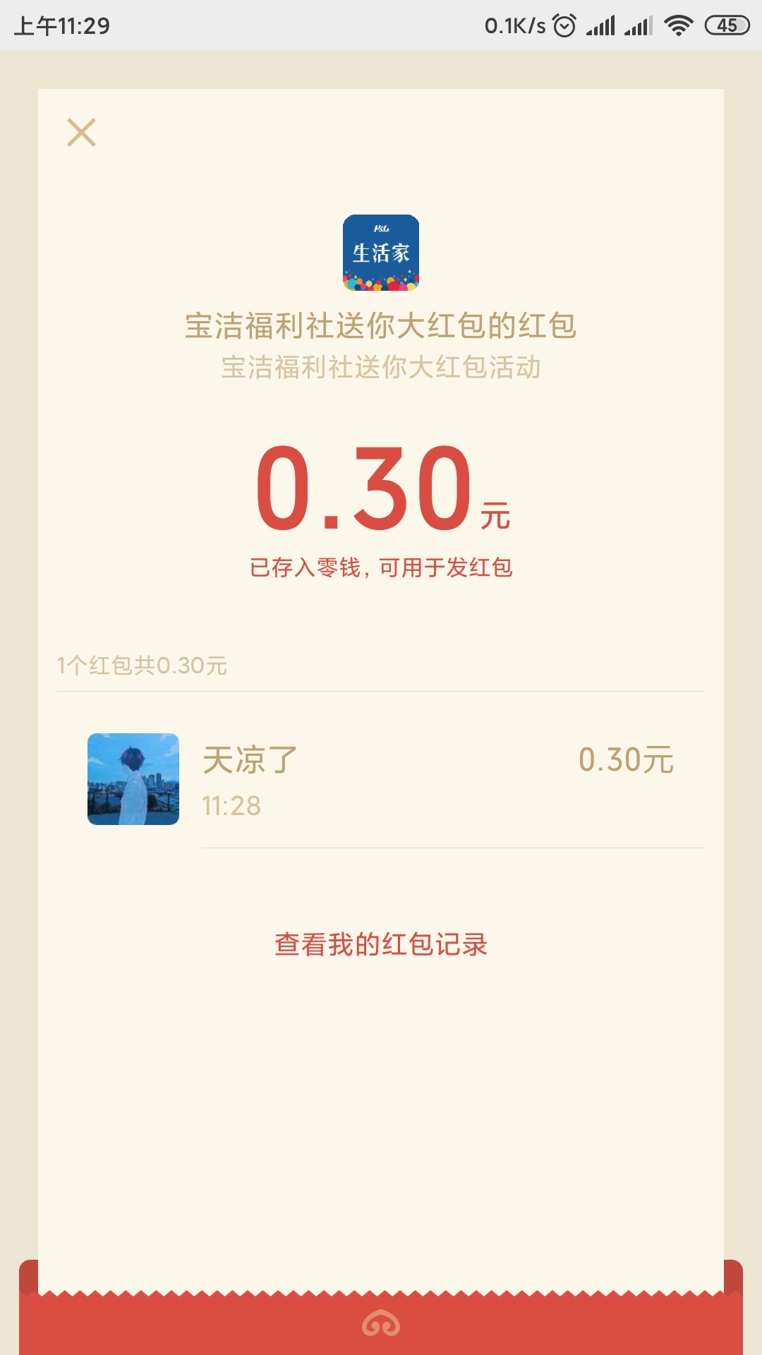 Screenshot_2020-06-14-11-29-11-028_com.tencent.mm.jpg