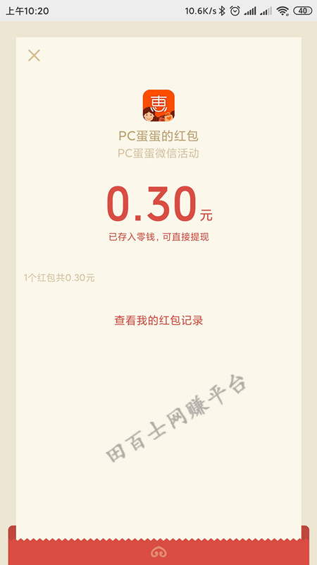 Screenshot_2020-06-21-10-20-43-622_com.tencent.mm_副本.jpg