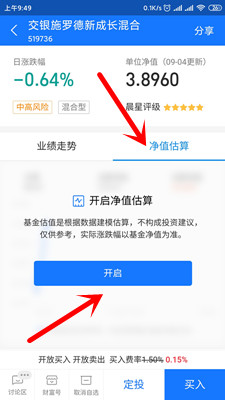 2Screenshot_2020-09-07-09-49-44-689_com.eg.android_副本.jpg
