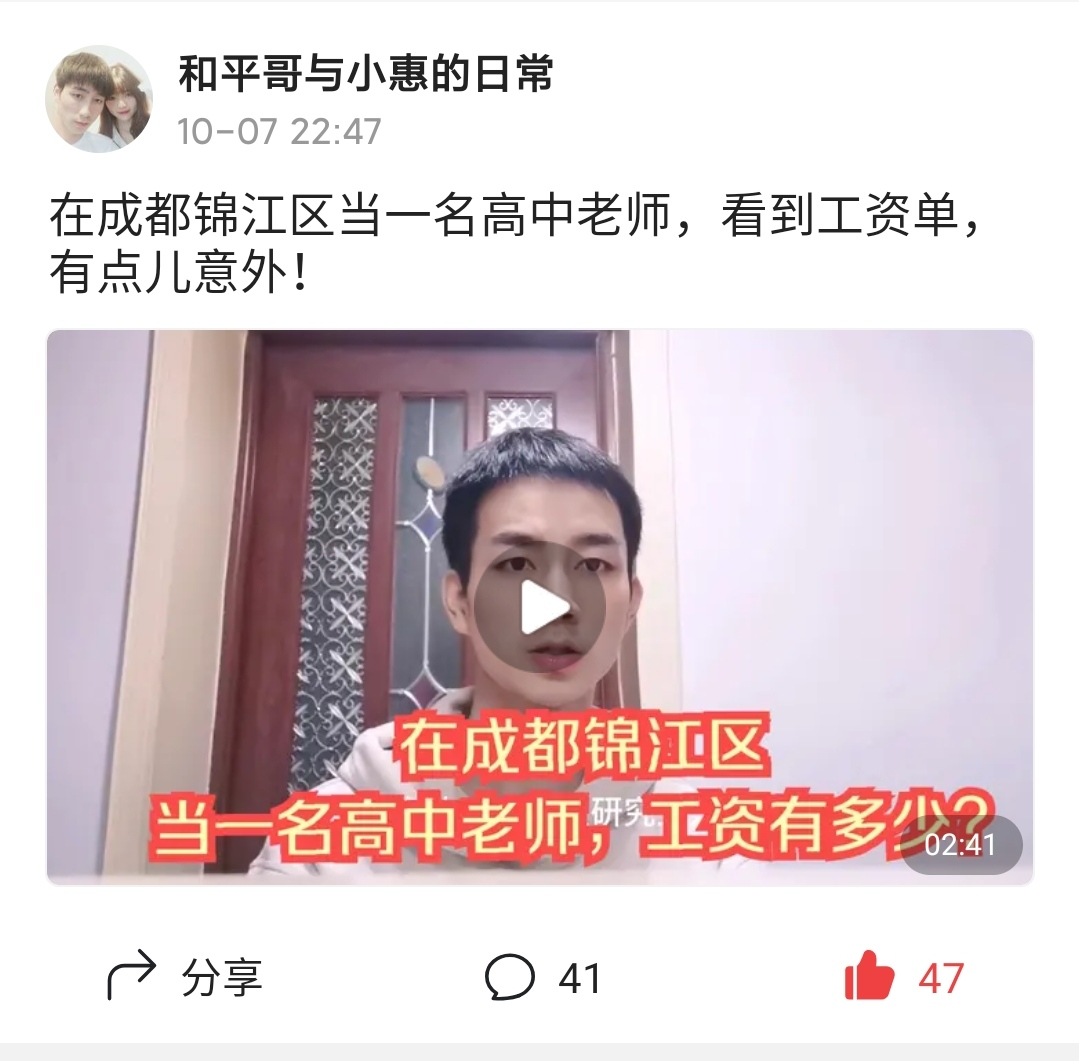 成都锦江区高中班主任老师一个月工资待遇多少?