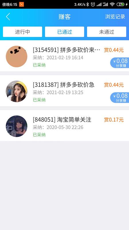 Screenshot_2021-02-19-18-15-58-242_com.quxianzhua_副本.jpg